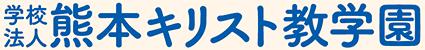 学校法人熊本キリスト教学園