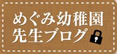 めぐみ幼稚園先生ブログ