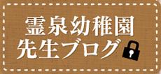 霊泉幼稚園先生ブログ
